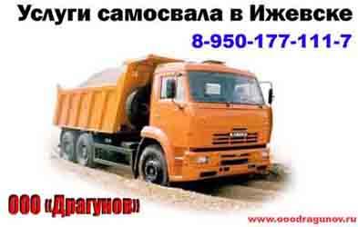 Купить песок машина в Ижевске строительная компания сысерть
